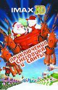 Санта против Снеговика