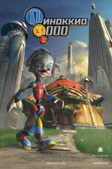 Пиноккио 3000