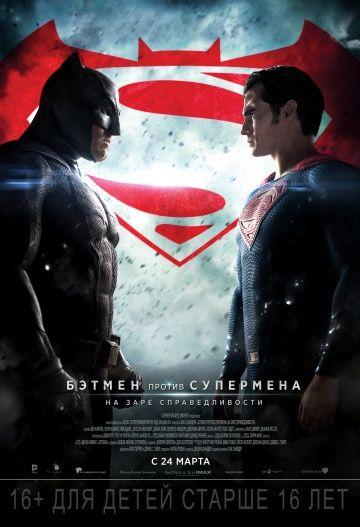 Бэтмен против Супермена: На заре справедливости / Batman v Superman: Dawn of Justice