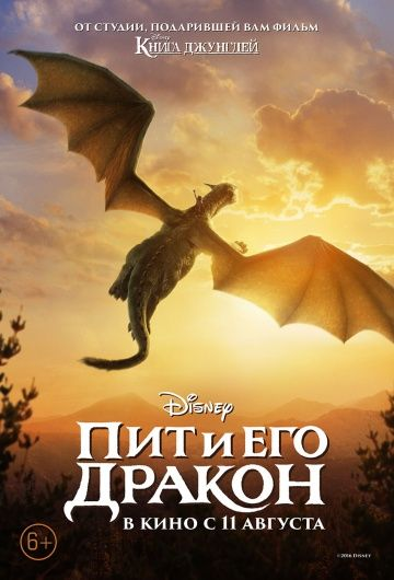 Пит и его дракон / Pete's Dragon
