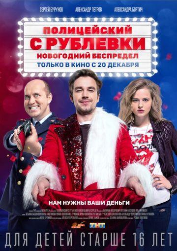 полицейский с рублёвки новогодний беспредел Anwaporg