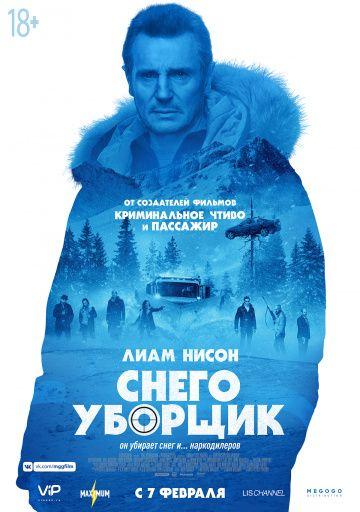 снегоуборщик Anwaporg анвап орг скачать фильмы на