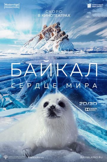 Байкал – сердце мира 3D анвап