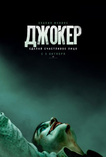 Джокер анвап