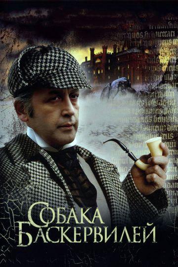 Приключения Шерлока Холмса и доктора Ватсона: Собака Баскервилей анвап