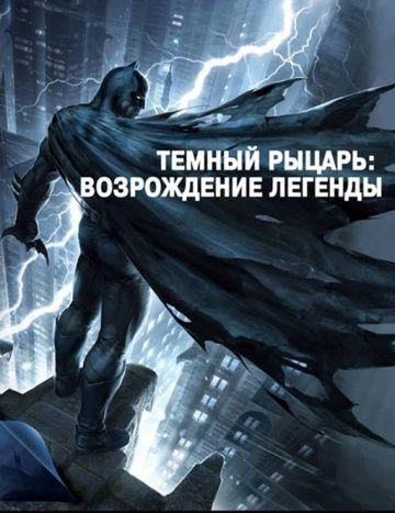 Темный рыцарь: Возрождение легенды. Часть 1