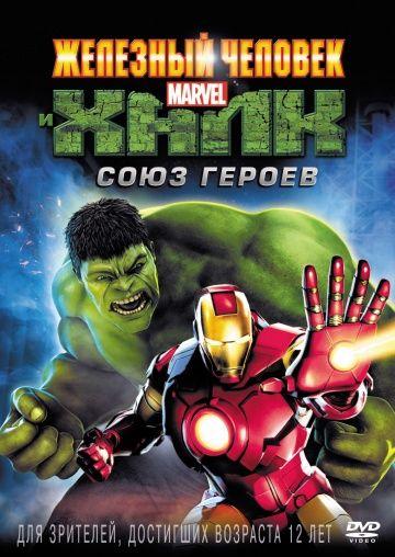 Железный человек и Халк: Союз героев