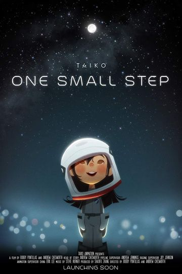 Один маленький шаг
