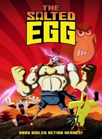 Солёное яйцо