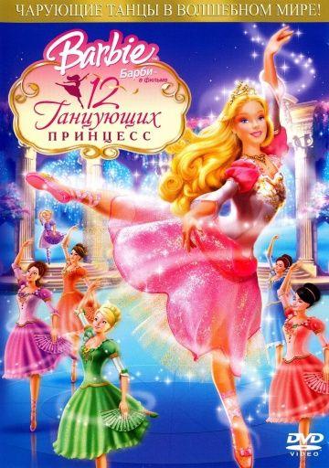 Барби: 12 танцующих принцесс анвап
