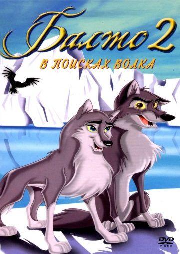Балто 2: В поисках волка анвап