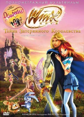 Винкс Клуб: Тайна затерянного королевства