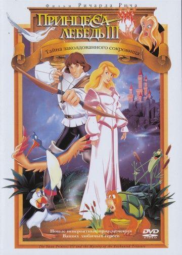Принцесса Лебедь 3: Тайна заколдованного королевства анвап