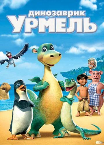 Динозаврик Урмель
