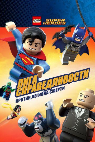 LEGO Супергерои DC Comics – Лига Справедливости: Атака Легиона Гибели