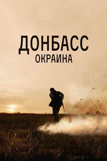 Донбасс. Окраина