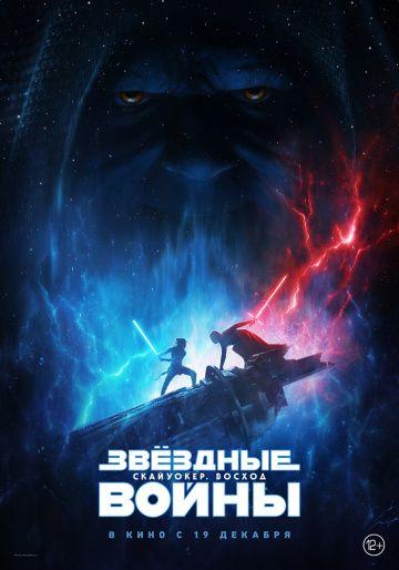 Звёздные Войны: Скайуокер. Восход анвап