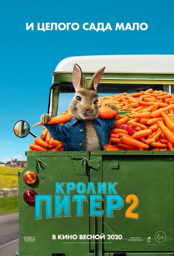 Кролик Питер 2 kinosite