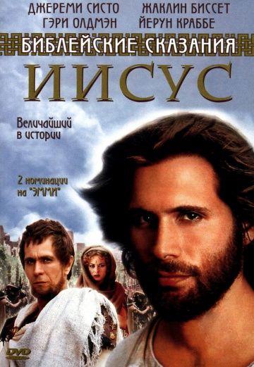 Иисус. Бог и человек