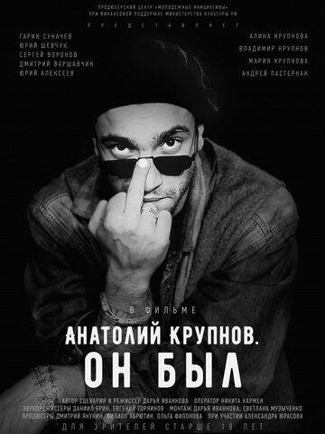 Анатолий Крупнов. Он был
